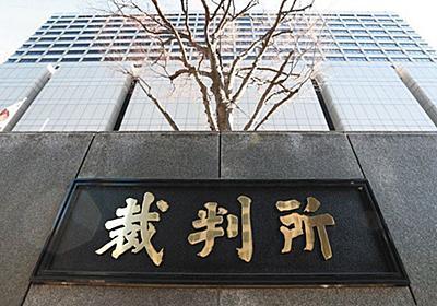 一橋大生の同性愛暴露訴訟 裁判長「アウティングは許されない行為」 遺族の請求は棄却 東京高裁:東京新聞 TOKYO Web