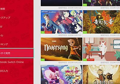 Nintendo Switchに「IARCレーティング」のタイトルが登場。任天堂の方針転換を受け、CEROによる審査なしで国内配信が可能に【UPDATE】 | AUTOMATON