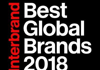 グローバルブランドランキング、AppleとGoogleが6年連続の1位・2位。Amazonは3位に【インターブランド調べ】 | Web担当者Forum