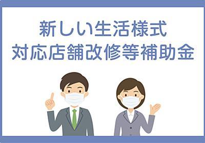 「新しい生活様式」のための店舗改修・備品購入に補助金(速報)   おいしい函館 - Taste Hakodate Cuisine