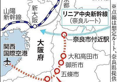 関西空港と奈良を直結する「リニア新支線」に調査費 - 産経ニュース