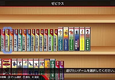 【ナムコットコレクション挑戦】switch版全33タイトルそれぞれに目標を決めて挑戦していきます。【現在4タイトル挑戦済み】 - あきののんびりゲームブログ