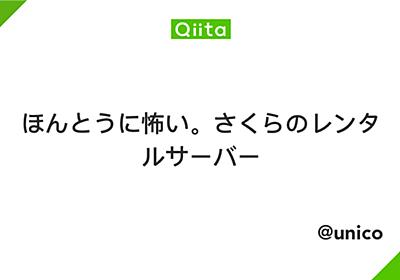 ほんとうに怖い。さくらのレンタルサーバー - Qiita