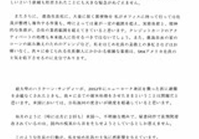 株主優待・株主総会日記:[3817](株)SRAホールディングス 社長弾劾株主総会 - livedoor Blog(ブログ)