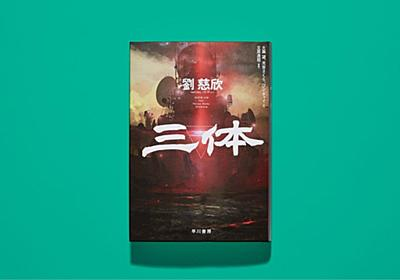 ついに発売! 現代中国SFの最高峰『三体』をもう手にしたか? :『WIRED』日本版 先行公開(後編)|WIRED.jp