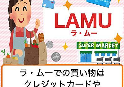スーパー「ラ・ムー」は現金払いだけ?クレジットカード、電子マネーが使えるか解説! - ブラックリストのキリンです