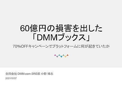 60億円の損害を出した 「DMMブックス」 70%OFFキャンペーンでプラットフォームに何が起きていたか