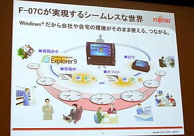 """DOS/V""襲来以来の変革期が訪れたと思っている──富士通、「Windows 7ケータイ」開発意図を説明 (1/2) - ITmedia PC USER"
