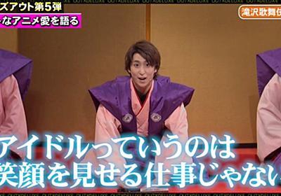 ジャニーズJr.のSnow Man佐久間大介さん、舞台での口上に『μ's』矢澤にこさんの名言を「伝説のアイドルの言葉」として披露するガチ勢だった - Togetter