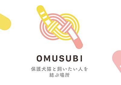 保護犬・保護猫の里親募集サイト「OMUSUBI」(お結び・おむすび)