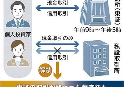 株の信用取引 夜間も 来年にも証取外で解禁 金融庁検討 個人の利便性向上 :日本経済新聞