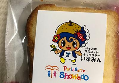 8月2日(金) コメ粉のパンドケーキ - ふくすけ岬村出張所