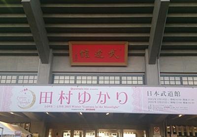 (イベント)田村ゆかり LOVE ♡ LIVE 2015 Winter *Lantana in the Moonlight*@武道館初日レポ。 - ゆかりんblog