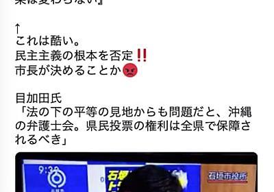 宮古島、宜野湾、沖縄、石垣の市長さん、市民から投票の権利を奪わないでください! - ウィンザー通信