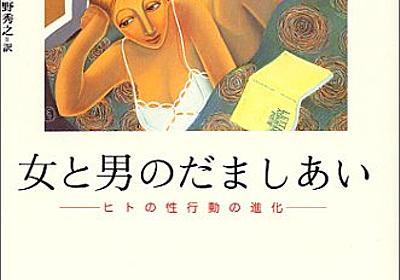 「恋愛」とは自然なものなのか(読書メモ:『女と男のだましあい:ヒトの性行動の進化』) - 道徳的動物日記