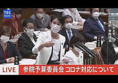 【LIVE】参議院予算委員会 蓮舫参院議員(立憲民主党)質疑(5月10日)