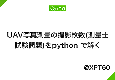 UAV写真測量の撮影枚数(測量士試験問題)をpython で解く - Qiita