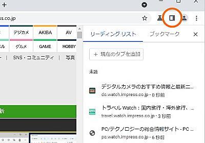 「Google Chrome」にもとうとうサイドパネルが実装?/試験運用機能から有効化すれば[リーディング リスト]と[ブックマーク]を利用可能【やじうまの杜】