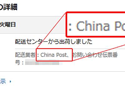 China Post 発送の注文が届かない…(Amazon) Output48