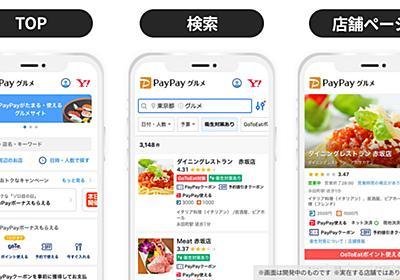 飲食予約サービス「PayPayグルメ」、21年秋に始動 PayPayでの事前決済で無断キャンセル防止も - ITmedia NEWS