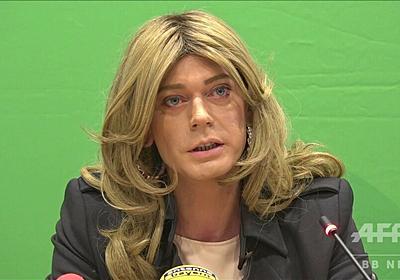 動画:ドイツで初のトランスジェンダー議員が誕生 写真1枚 国際ニュース:AFPBB News