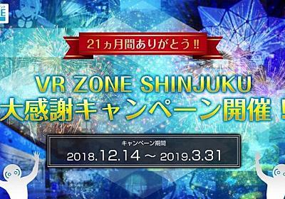 バンダイナムコアミューズメント、「VR ZONE SHINJUKU」で3月21日から、4400円でVRアクティビティが遊び放題企画を実施 | Social VR Info – VR総合情報サイト