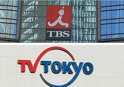 TBSとテレ東「全収録中止」が英断でしかない訳 | コロナショックの大波紋 | 東洋経済オンライン | 経済ニュースの新基準