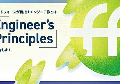 フィードフォースが目指すエンジニア像とは。「Engineer's Principles」を紹介します|フィードフォースのnote