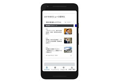 「Google ニュースショーケース」日本でも開始 40以上の報道機関が参加、一部の有料記事を開放 - ITmedia NEWS