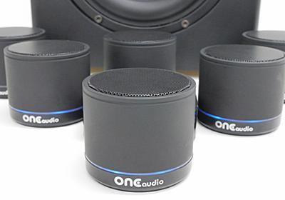 世界初の電源込みでワイヤレス5.1chサラウンドシステムを実現したスピーカー「ONEmicro」でプチ映画館体験をしてみた - GIGAZINE