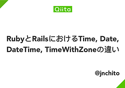 RubyとRailsにおけるTime, Date, DateTime, TimeWithZoneの違い - Qiita