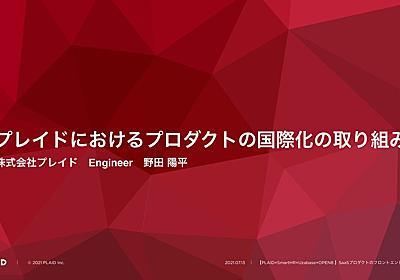 プレイドにおけるプロダクトの国際化の取り組み | 野田 陽平 PLAID, Inc - Speaker Deck