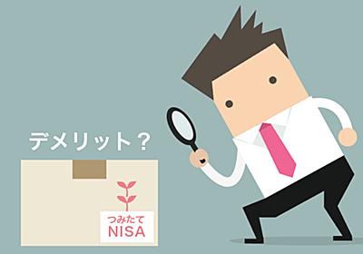 始める前に要チェック、つみたてNISA(積立NISA)5つのデメリット たあんと