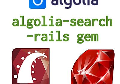 Rails: 高速リアルタイム検索API「algolia-search-rails」gem README(翻訳)