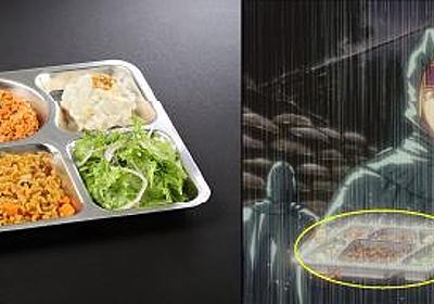 ガンダム作中の食事を再現したメニューがガンダムカフェに登場 「連邦軍の配給食」「アーガマ艦内食」など