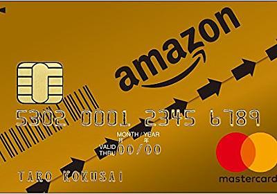 私がクレジットカードに求める機能 - まなめはうす