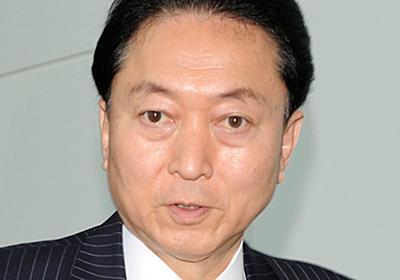 鳩山由紀夫が民進党OB会に入会拒否されちゃった | 文春オンライン