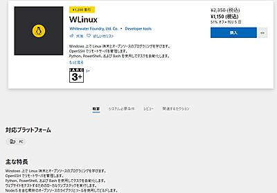 Microsoft Storeにて2種類のLinuxディストロが配信開始 - PC Watch