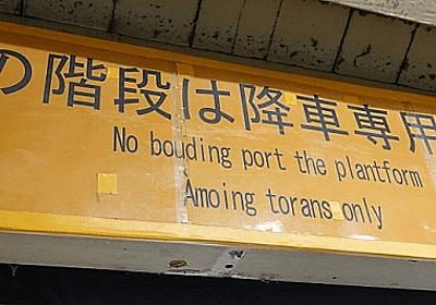 """Amoing torans only"" の謎