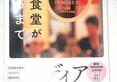 起業するなら買って読むべき本『未来食堂ができるまで』 - 鍼灸院くらさろ訪問治療対応の札幌市豊平区中の島整体