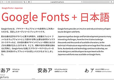 Google Fonts + 日本語を使用して、Webサイトやブログがどのように表示されるか試すことができるツール -Fonty | コリス