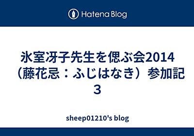 氷室冴子先生を偲ぶ会2014(藤花忌:ふじはなき)参加記3 - sheep01210's blog