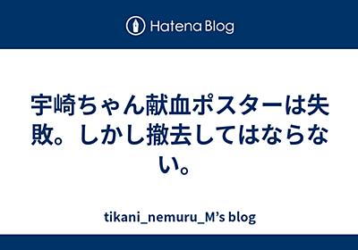 宇崎ちゃん献血ポスターは失敗。しかし撤去してはならない。 - tikani_nemuru_M's blog