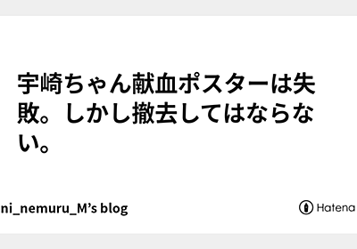 [B! 医療] 宇崎ちゃん献血ポスターは失敗。しかし撤去してはならない。 - tikani_nemuru_M's blog