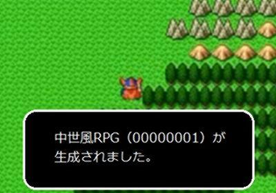 AI活用、RPG自動作成ソフト「RPGツクッテクレール」