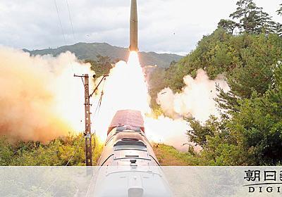 北朝鮮「鉄道ミサイル」の発射映像公開 能登半島沖に落下のものか:朝日新聞デジタル