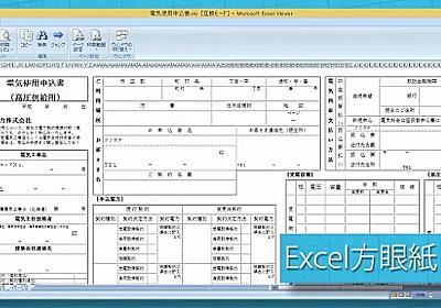 Excel方眼紙(ほうがんし)からWebアプリを生成する「Forguncy」(フォーガンシー)、グレープシティが発表。現場の担当者が業務アプリを作る、というトレンドは来るか? - Publickey