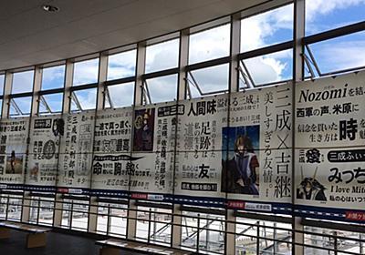 石田三成ゆかりの地である滋賀県・米原駅の三成推しが宗教レベルでやばい「滋賀県の迷所がまたひとつ」 - Togetter