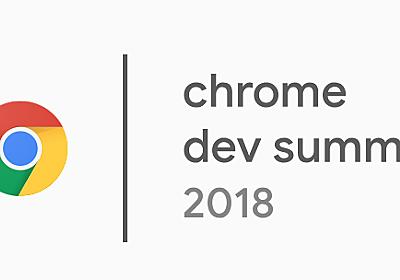 Chrome Dev Summit 2018に参加しました! - 一休.com Developers Blog