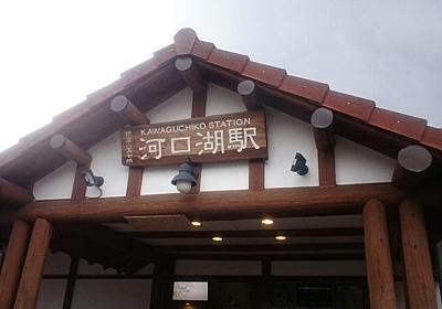 【山梨県河口湖】富士山旅行に行ってきました!!移動編 - 広く浅くまるく